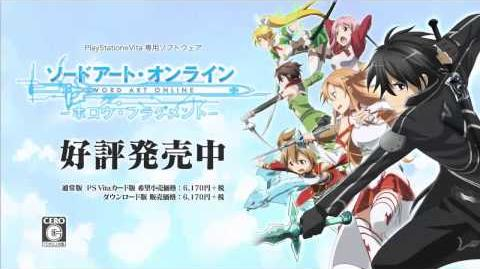 "5th TVCM PS Vita ""Sword Art Online-Hollow Fragments"" PS Vita「ソードアート・オンライン ―ホロウ・フラグメント―」TVCM第5弾"