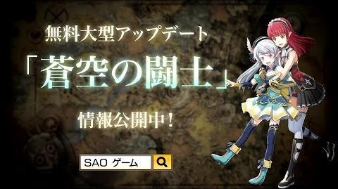 【SAO最新作】PS4 PS Vita「ソードアート・オンライン ―ホロウ・リアリゼーション―」第4弾CM