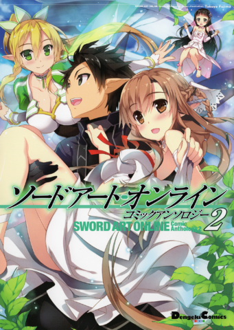 File:Sword Art Online Comic Anthology 2.png