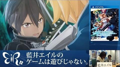 【藍井エイルのゲームは遊びじゃない。】『ソードアート・オンライン ―ホロウ・フラグメント―』プレイ動画01