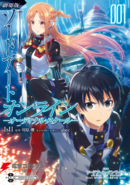 Ordinal Scale Manga Vol 1 Cover
