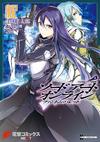 Phantom Bullet manga vol 2 cover