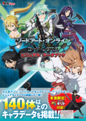Sword Art Online Code Register Visual and Data Book cover