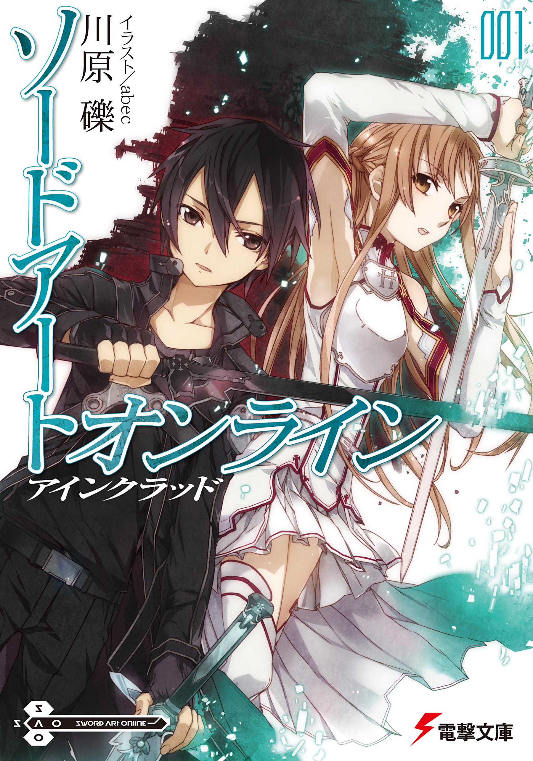 Sword Art Online Volume 01