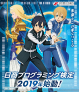 SAO Alicization x Japan Chamber of Commerce and Industry's Programming Certification Collaboration Visual