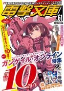 Dengeki Bunko MAGAZINE Vol.61