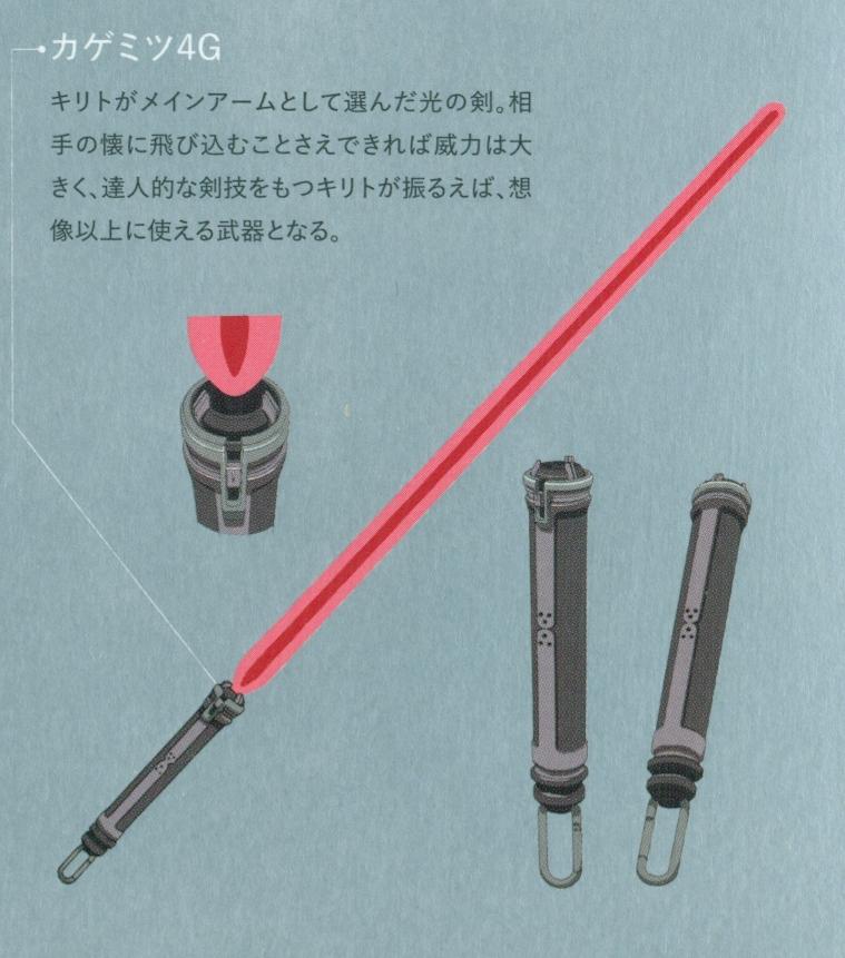 image kagemitsu g4 design booklet png sword art online wiki