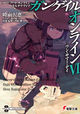 Sword Art Online Light Novel/Alternative Gun Gale Online Band 6