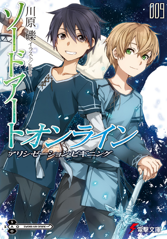 File:Sword Art Online Volume 09.png