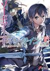 Sword Art Online Volume 24