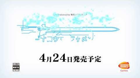 PS Vita「ソードアート・オンライン ―ホロウ・フラグメント―」30秒CM