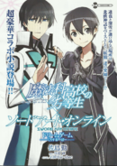 Mahouka Koukou no Rettousei x Sword Art Online Dream Game -Crossover-