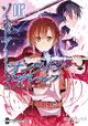 Progressive Manga Vol 2 Cover