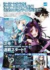 DengekiBunkoV37 MR Manga