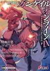 Sword Art Online Alternative - Gun Gale Online 9 cover