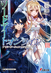 Sword Art Online Volume 18