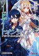Sword Art Online Light Novel/Alicization Lasting Band 18