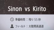 Sinon vs Kirito