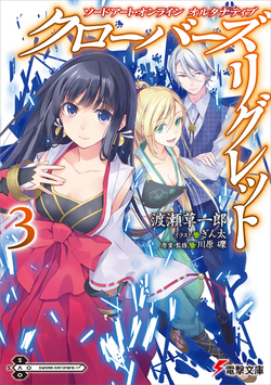 Sword Art Online Alternative - Clover's Regret 3 cover
