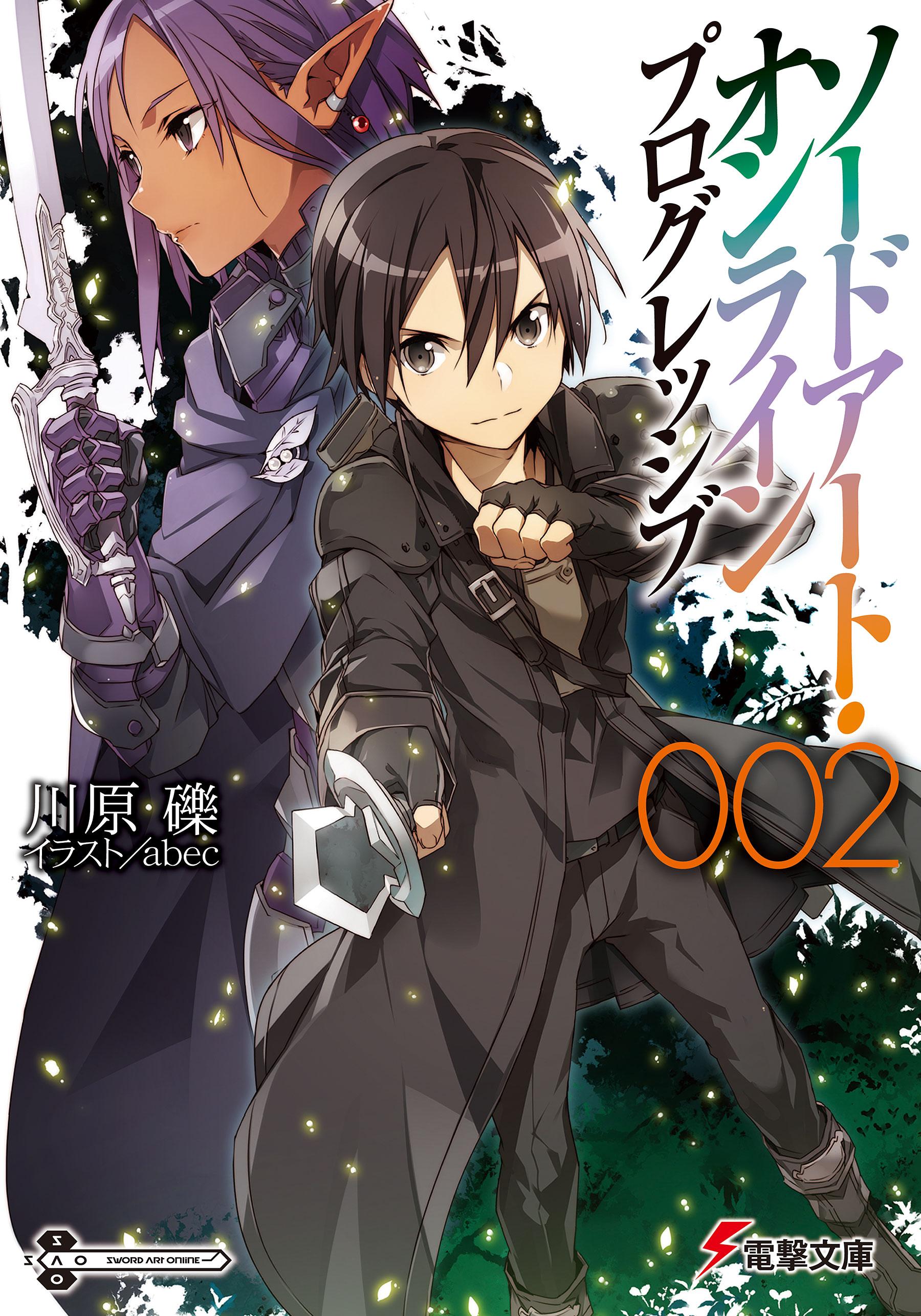 Sword Art Online Progressive Volume 02