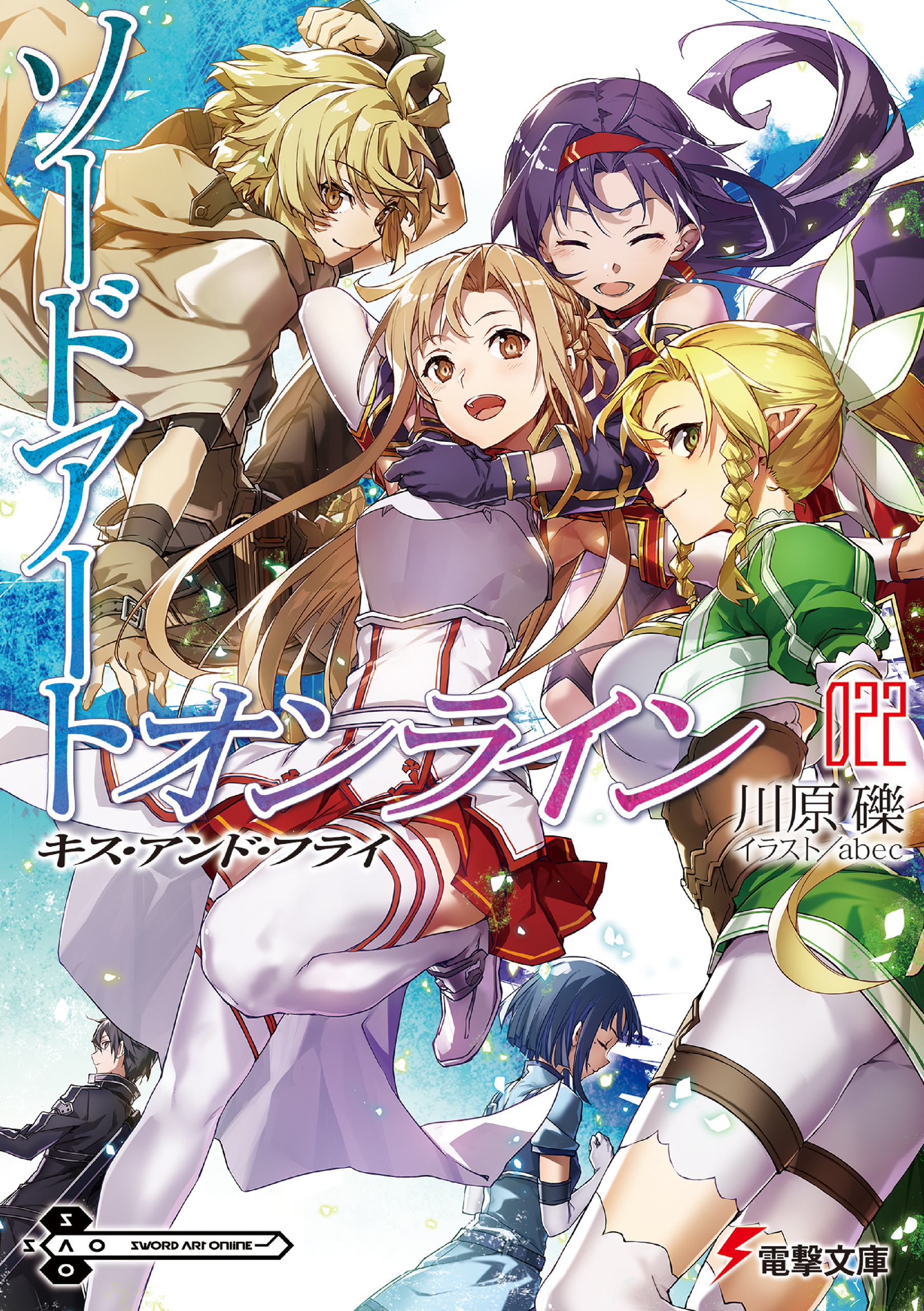 Sword Art Online 2nd Season Illustration Art Book SAO from Japan NEW