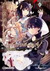 Hollow Realization Manga Vol 5 Cover
