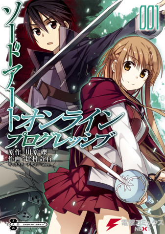 File:Progressive Manga Vol 1 Cover.png