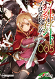 Sword Art Online Progressive Band 05