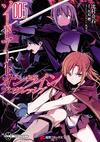 Progressive Manga Vol 5 Cover