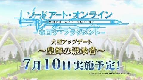PS Vita「ソードアート・オンライン ―ホロウ・フラグメント―」アップデート告知PV