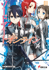 Sword Art Online Volume 11
