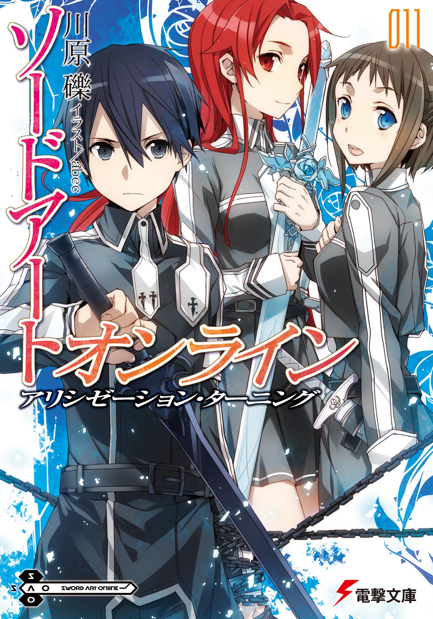 Sword Art Online Volume 11 English Pdf