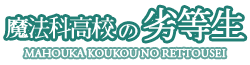 MahoukaWiki
