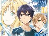 Sword Art Online - Project Alicization Volume 01 (manga)