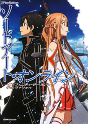 Sword Art Online -Infinity Moment- The Complete Guide