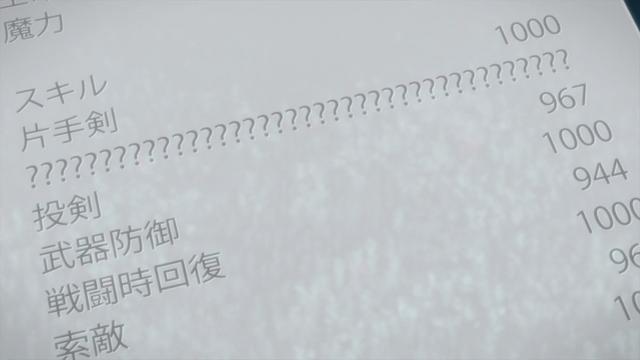File:Kirito viewing his skills.png