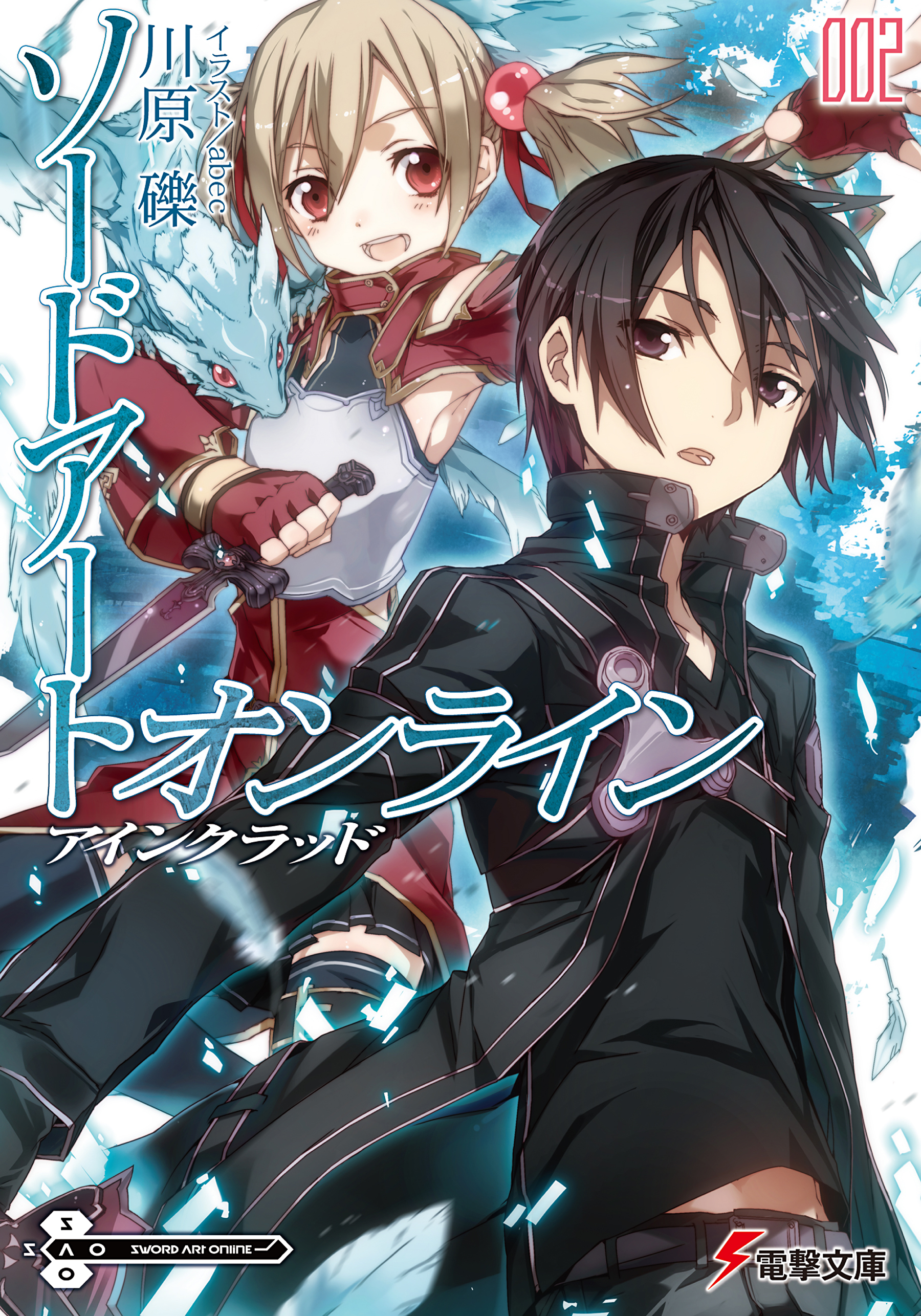 Wonderful Sword Art Online Volume 02 Idea