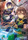 Ordinal Scale Manga Vol 3 Cover