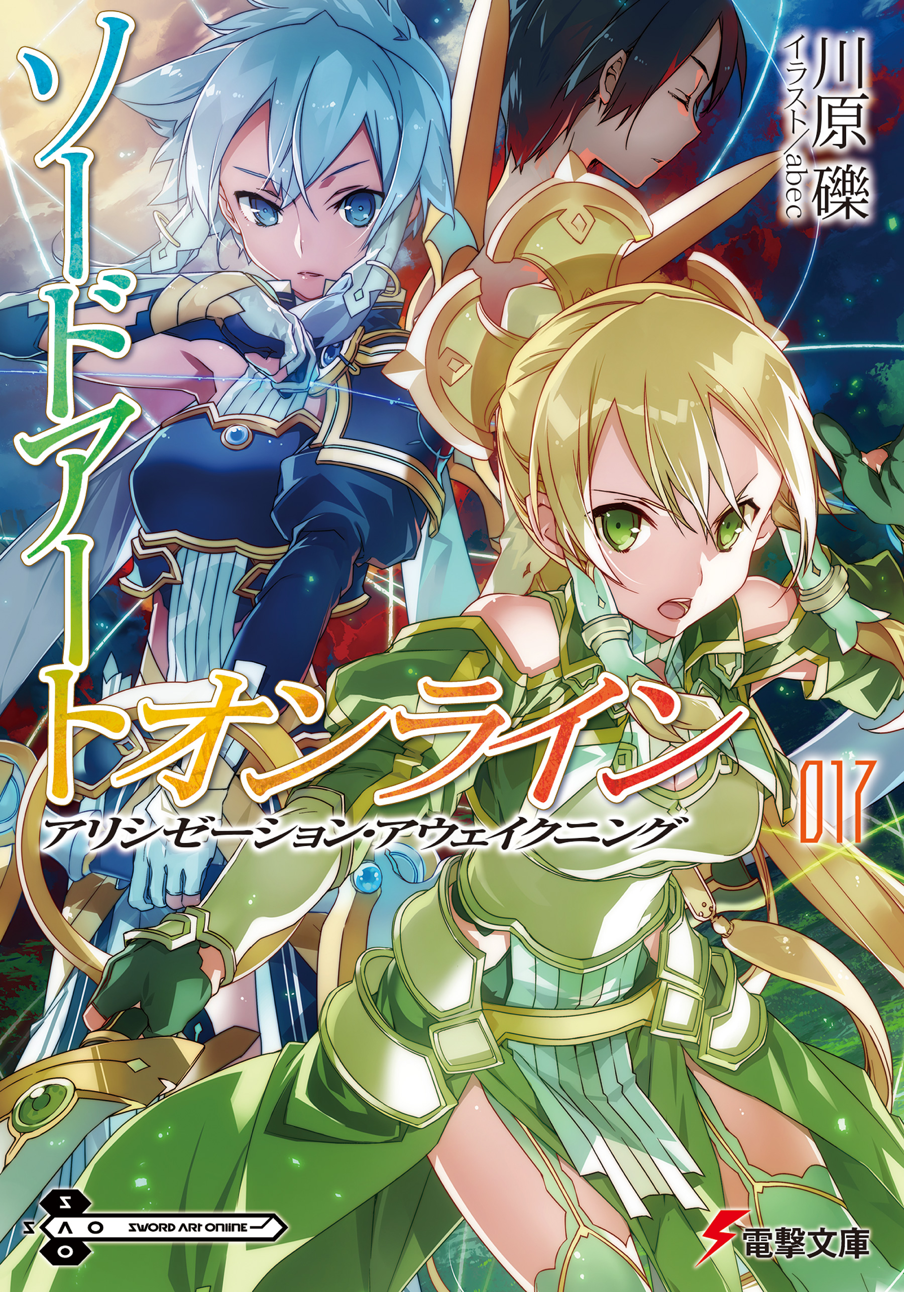 Sword Art Online Light Novel Volume 17 | Sword Art Online