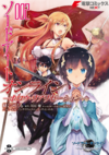 Hollow Realization Manga Vol 2 Cover
