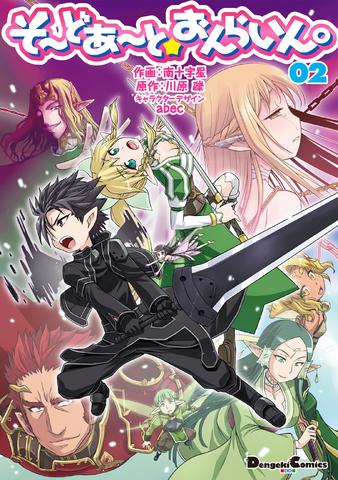 File:Sword Art Online 4-Koma Vol 2 Cover.png