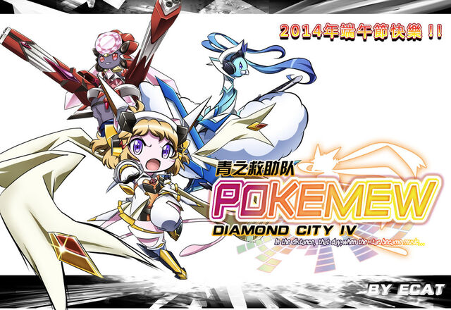 File:Symphogear pokemon by elyoncat-d8qpai6.jpg