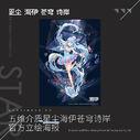 Haiyi poster