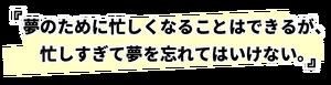 Animen quote jp