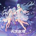 Fairyland album