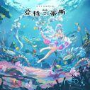 Atlantis album