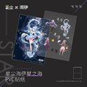 Xingchen haiyi stickers