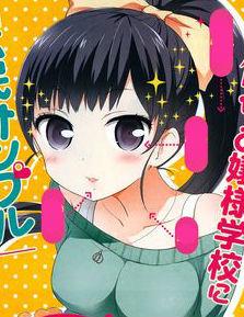 Eri-manga