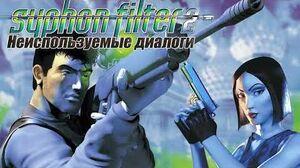 Syphon Filter 2 Unused Dialogs