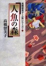Ningyo series